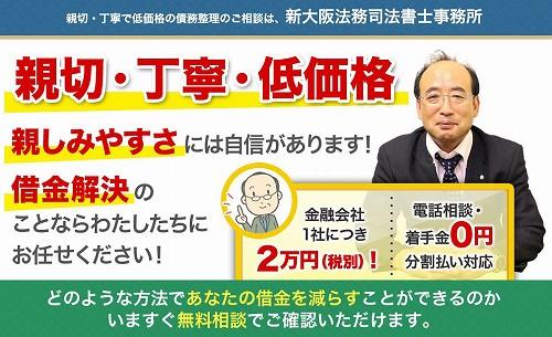 新大阪法務司法書士事務所公式サイトはこちら