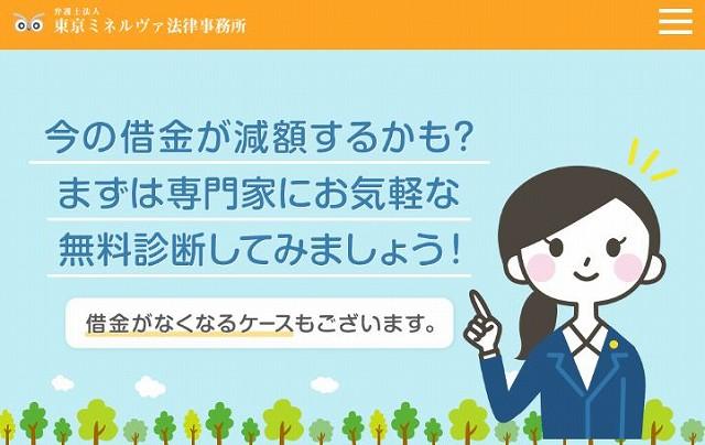 弁護士法人東京ミネルヴァ法律事務所の無料診断